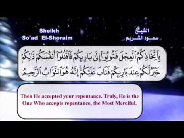 سورة البقرة 1الى 105 بصوت الشيخ سعود الشريم مع الترجمة الى اللغة