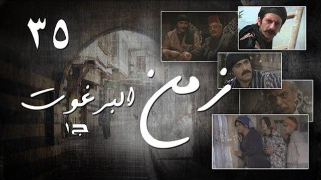 Episode 35 - Zaman Al Barghoth Season 01 | الحلقة (35) - مسلسل زمن البرغوث  - الموسم الأول