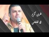Fares Karam - La Thalefeny | فارس كرم - لا تحلفيني
