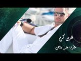 Fares Karam - Khatarna Ala Balak | فارس كرم - خطرنا على بالك