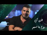 Fares Karam - Darak Wayn -  Rouh Ya Naseem | فارس كرم - روح يا نسيم