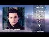 Mohamed Abdel Mon'em - Lagl El Naby   محمد عبد المنعم - لجل النبي
