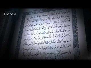 القران الكريم بصوت القارئ الشيخ ماهر المعيقلى - سورة البقرة