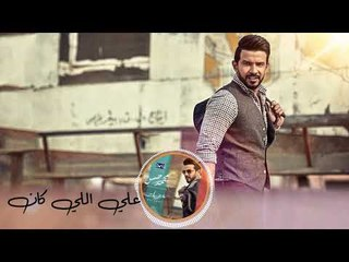 Mohamed Hassan - Salamat (Official Lyrics Video| محمد حسن - سلامات - كلمات