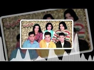 Jeliana - Meen Areef  | فرقة جيليانا -   مين عارف