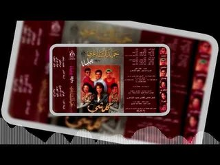 Jeliana -   Hato El Eqoud  | فرقة جيليانا - هاتو العقود