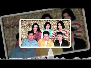 Jeliana - Benghany lel Hayih | فرقة جيليانا -  بنغنى للحياة