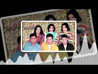 Jeliana - El Donia W El Ayam | فرقة جيليانا -  الدنيا و الايام