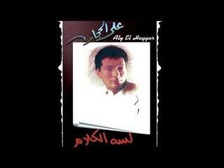 Aly El Haggar - Lahzet Ghroob  | على الحجار  -  لحظة غروب