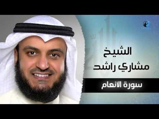 سورة الأنعام بصوت القارئ الشيخ مشارى بن راشد العفاسى