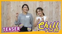 【Chill十分鐘 】EP11 預告 Teaser Chill For 10 Minutes EN Sub 嘉賓Guest: 安柏兒amberyo+林采欣Bae Lin