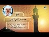 الشيخ الألبانى | ما حكم الصلاة الثانية فى المسجد ؟ وما قول شيخ الأسلام فى ذلك ؟