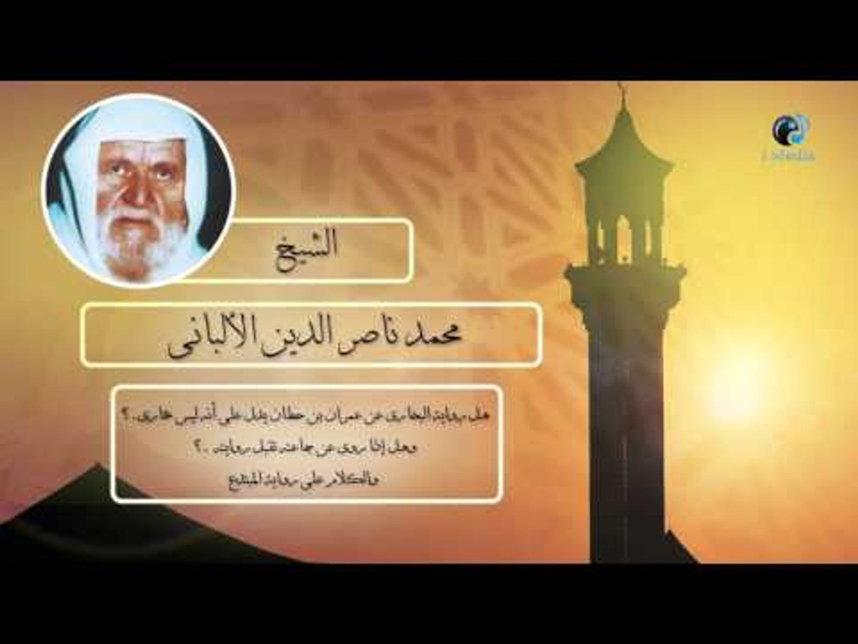 الشيخ الألبانى   هل رواية البخارى عن عمران بن حطان يدل على أنه ليس بخارى ؟