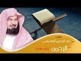 القران الكريم بصوت الشيخ عبد الرحمن السديس ( أردو ) - سورة الرحمن