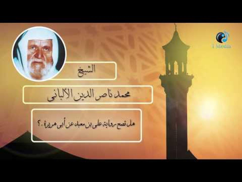 الشيخ الألبانى   هل تصح رواية على بن معبد عن أبى هريرة ؟