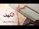 سورة الكهف   بصوت القارئ الشيخ محمد العالم الدوكالى
