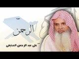سورة الرحمن  | بصوت القارئ الشيخ  على عبد الرحمن الحذيفى