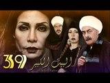 Al Bait El Kbeer Series - Episode 39 | مسلسل البيت الكبير - الحلقة التاسعة والثلاثون