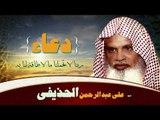 ادعية الشيخ على عبد الرحمن الحذيفى | ربنا لا تحملنا ما لا طاقة لنا به