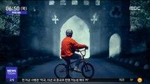[투데이 영상] '왕좌의 게임' 촬영지서 자전거 묘기
