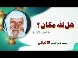 هل لله مكان للشيخ محمد ناصر الدين الالبانى | الحلقة الثانية