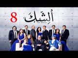 مسلسل الشك - الحلقة الثامنة   Al Shak Series - Episode 08
