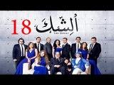 مسلسل الشك - الحلقة الثامنة عشر   Al Shak Series - Episode 18
