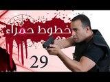 Khotot Hamraa Series - Episode 29 | مسلسل خطوط حمراء - الحلقة التاسعة و العشرون