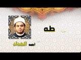 القران الكريم كاملا بصوت الشيخ احمد الحداد   سورة طه