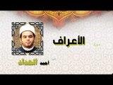 القران الكريم كاملا بصوت الشيخ احمد الحداد   سورة الأعراف