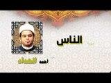 القران الكريم كاملا بصوت الشيخ احمد الحداد   سورة الناس