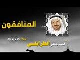 القران الكريم كاملا بصوت الشيخ احمد خضر الطرابلسى   سورة المنافقون