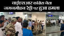 YSR Congress Chief Jagan Mohan Reddy attack by assailants in Visakhapatnam Airport