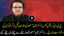 PTV corruption case Dr. Shahid Masood dismissed the pre-arrest petition bail, Dr. Shahid Masood left before hearing the decision