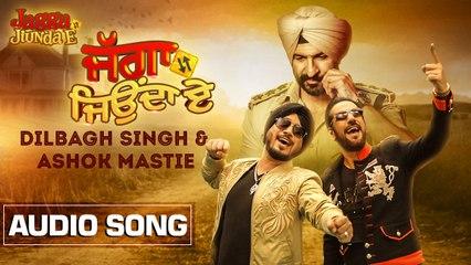 Jagga Jiunda E | Audio Song | Dilbagh Singh | Ashok Mastie | Daljeet Kalsi | Kainaat Arora