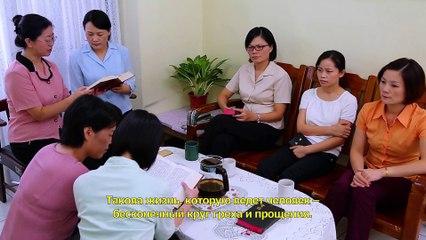 Восточная Молния  | Христианский фильм «Пробуждение» Чем отличается получение спасения от полного сп