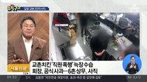 '갑질 폭행' 교촌치킨 2인자 사직