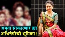 Ani Dr. Kashinath Ghanekar | अमृता साकारणार ह्या प्रसिद्ध अभिनेत्रीची भूमिका! | Amruta Khanvilkar