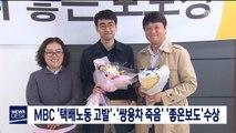 MBC '택배노동 고발'·'쌍용차 죽음'…민언련 '좋은보도'수상