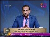 طبيب بيطري مع د. أحمد صالح | أزمة الطب البيطري في مصر 19-8-2017