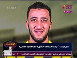 #كورة_بلدنا يرصد الانتقالات الشتوية في الأندية المصرية