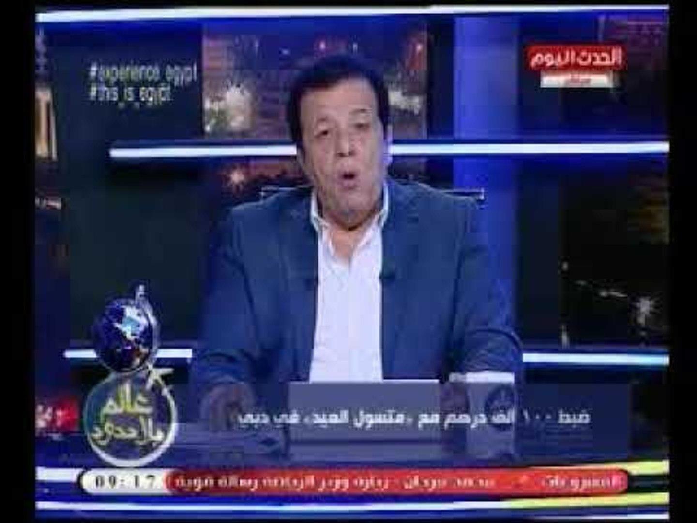 لن تصدق  د.عاطف عبد اللطيف يكشف تفاصيل القبض علي متسول في دبي وبحوزته 100 الف درهم