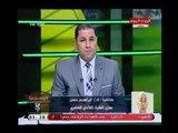 إبراهيم حسن يسخر من إتحاد الكرة:العملة الصعبة كثيرة في مصر بدليل البحث عن مدير فني أجنبي للمنتخب