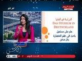 مع الناس مع علياء الشناوى وحنان الشبيني| مع بلال صادق طالب مصري بالمانيا 26-8-2018