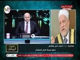 أول ظهور للدكتور أحمد عمرو هاشم بعد أنباء وف