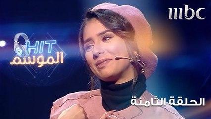 أمنية الدويغ تختار أغنية بتونس بيك لوردة في Hit الموسم