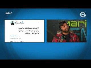 اسكوزمي ⚠: مع طارق العلي، حمد قلم، مصطفى الاغا، وغيرهم..   #ريفرش