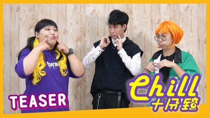 【Chill十分鐘 】EP12 預告 Teaser Chill For 10 Minutes EN Sub 嘉賓Guest: 張與辰 Vic