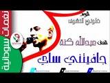 عبدالله كنة /  حافيتني ساي _ Abdalla Kunna