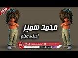 محمد سمير اغنية ادينى صباع 2019 على شعبيات MOHAMED SAMER - EDENY SBA3